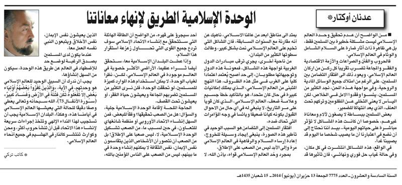 al quds al arabi, Islamic Unity