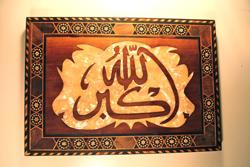Allah-u ekber yazılı ahşap antika levha