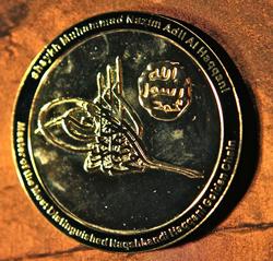 Şeyh Nazım Kıbrısı Hazretleri'nin özel mührü